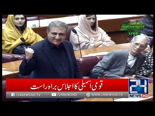 Shah Mehmood Qureshi Speech in National Assembly | 13 Dec 2018 | 24 News HD