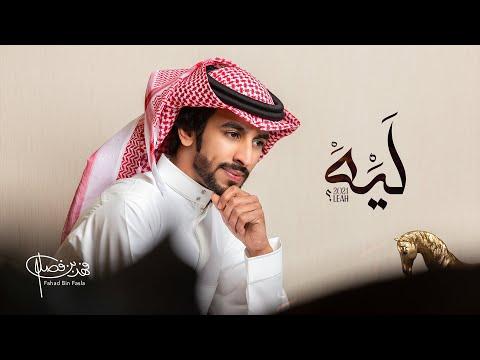 فهد بن فصلا - ليه (حصرياً) | 2021 - فهد بن فصلا Fahad Bin Fasla l