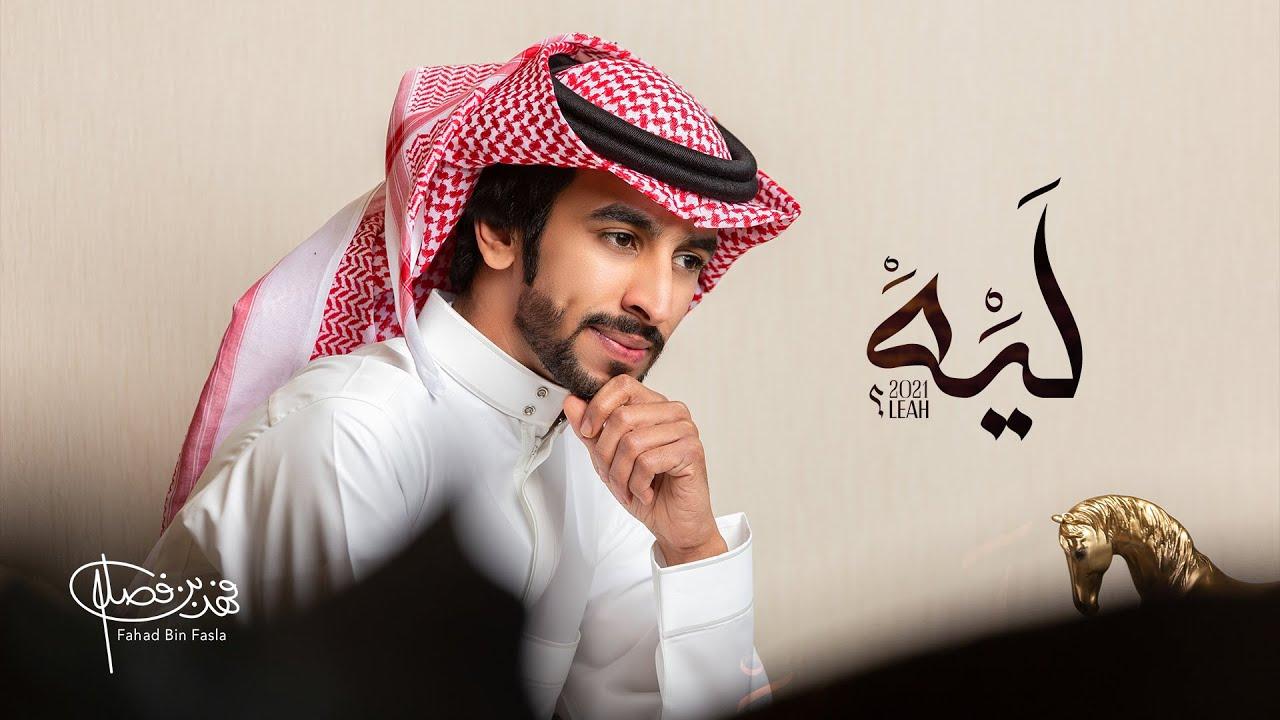فهد بن فصلا - ليه (حصرياً)   2021