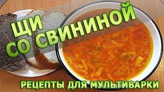 Рецепты блюд. Щи со свининой в мультиварке  рецепт приготовления блюда