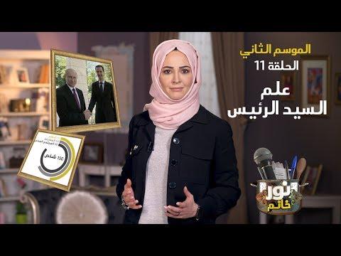 علم السيد الرئيس   الموسم الثاني - الحلقة الحادية عشر   نور خانم