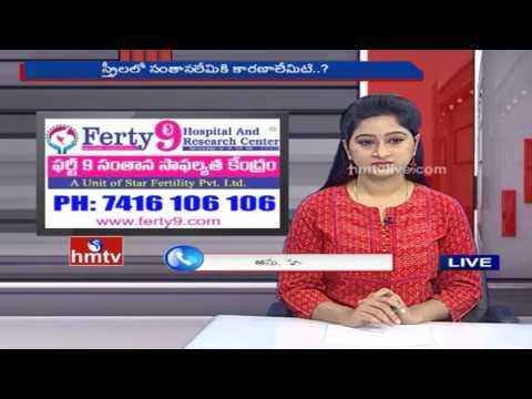 infertility-problems-|-dr-madhu-sarika-|ferty9-hospital&research-centre|jeevana-rekha|18-06-16|hmtv