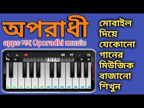 Oporadhi ( অপরাধী ) By Arman - Charpoka Band New Song 2018 - Bangla Song Mobile Piano Tutorial