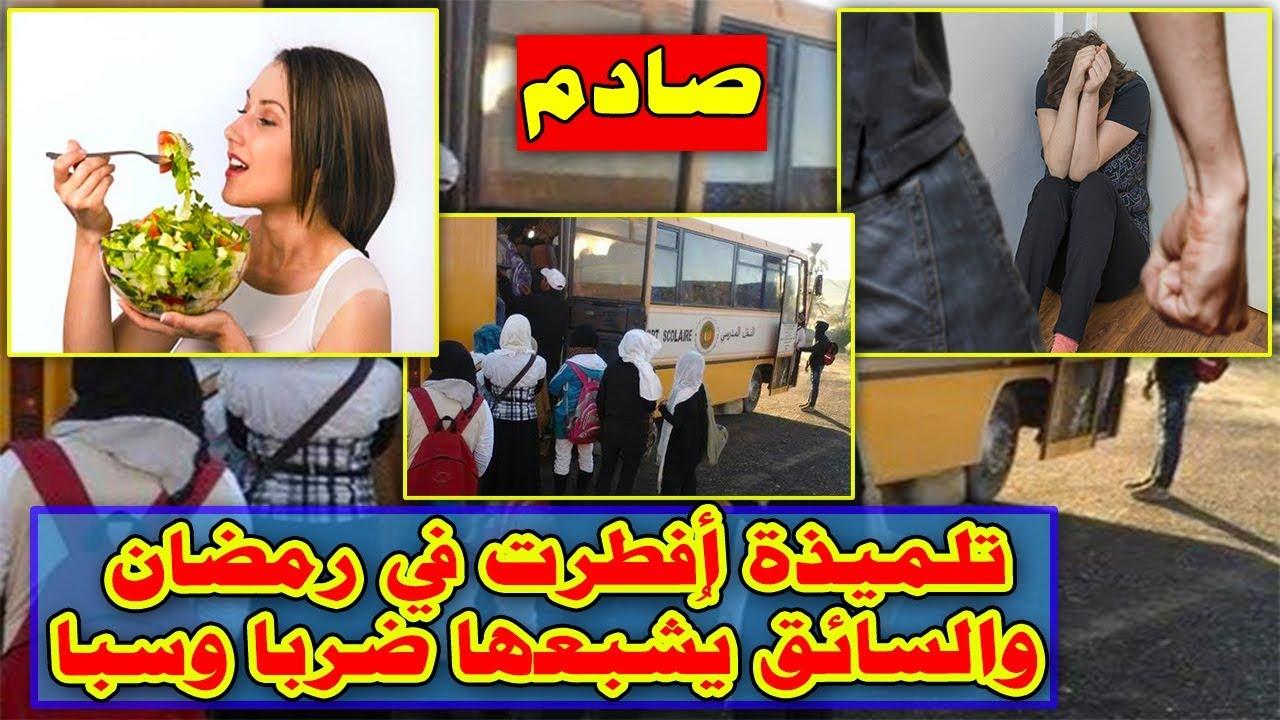 تلميذة أفطرت في رمضان وسائق حافلة تكرفس عليها