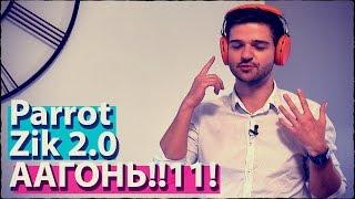#Полгода с Parrot Zik 2.0 - Лучшие bluetooth наушники(, 2015-11-05T09:11:26.000Z)