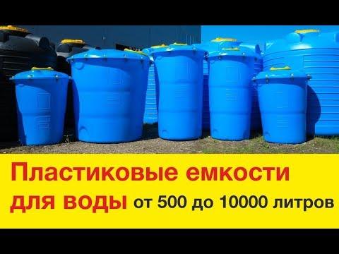 Пластиковая емкость - бак для воды Лепесток. Новый уникальный дизайн.