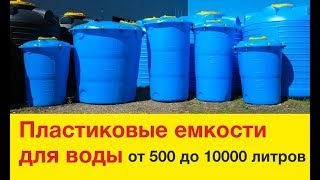 видео Пластиковые емкости для воды на дачу: 1000, 2000, 5000 литров