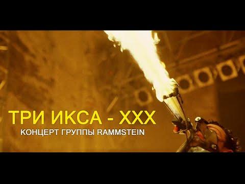 Начало фильма Три икса  - Концерт группы RAMMSTEIN | Movie Scenes | 12/15