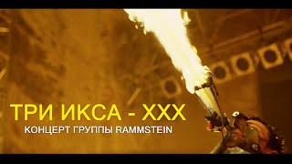 Начало фильма Три икса  - Концерт группы RAMMSTEIN   Movie Scenes   12/15
