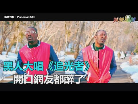 黑人大唱神曲《追光者》 一開口網友驚嘆:比我還會唱…|三立新聞網SETN.com
