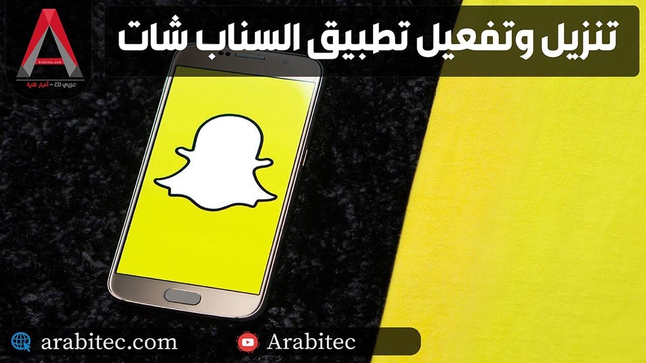 تنزيل وتفعيل تطبيق سناب شات كل ما تريد معرفته عن Snapchat Youtube