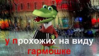 КАРАОКЕ Песенка КРОКОДИЛА ГЕНЫ