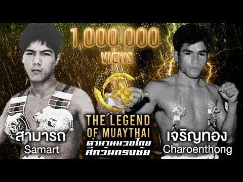 อีกหนึ่งตำนาน!! สามารถ Vs เจริญทอง ตำนานมวยไทยศึกวันทรงชัย | The Legend of Muaythai