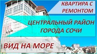 Квартира с ремонтом в Центральном районе Сочи с видом на море