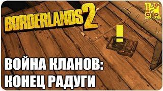 Borderlands 2: Прохождение №43 (Война кланов: Конец радуги)