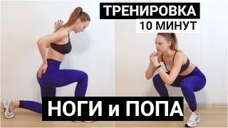 Тренировка для стройных ног, бедер и ягодиц без инвентаря без зала | Лучшие упражнения для похудения