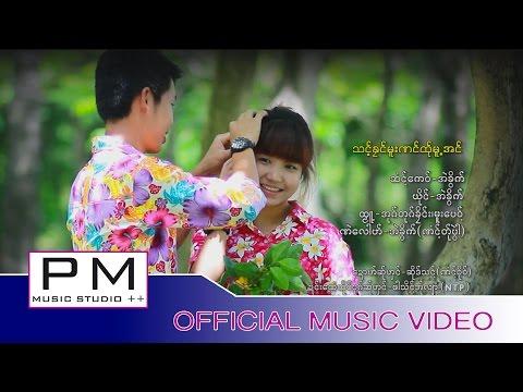 သင့္ခုင္မူးဏင္ထု္မူ႔အင္ - အဲခိြက္ : Tong Kong Mue Nong Ter Mer Aung - Ae Khwai : PM (Official MV)