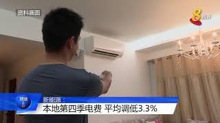 本地今年第四季电力价格 平均将比第三季调低3.3%