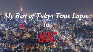 [8K HDR] My Best of Tokyo Time lapse ベスト東京タイムラプス