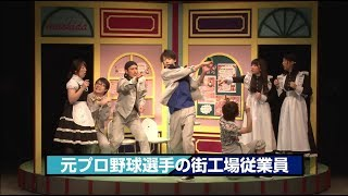 SOLID STARプロデュースvol 9「ミニチュア!!フリーペーパーのナイス街」公演DVD特報 thumbnail