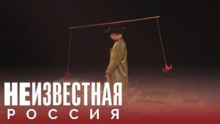 Цирк хулиганов | НЕИЗВЕСТНАЯ РОССИЯ