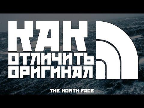 КАК ОТЛИЧИТЬ ОРИГИНАЛЬНЫЙ THE NORTH FACE  ОТ ПАЛИ