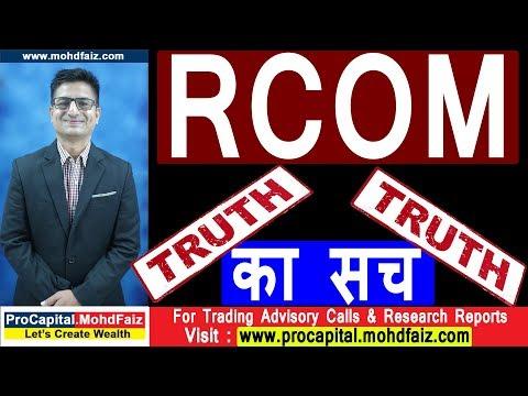 RCOM का सच
