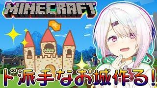 【minecraft】イッツアしいなワールド!完成なるか、、、(´・ω・`)【椎名唯華/にじさんじ】