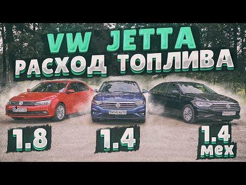 Volkswagen JETTA 2019: расход ТОПЛИВА.