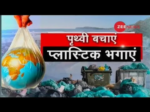 Zee News' campaign for making 'Plastic free India'