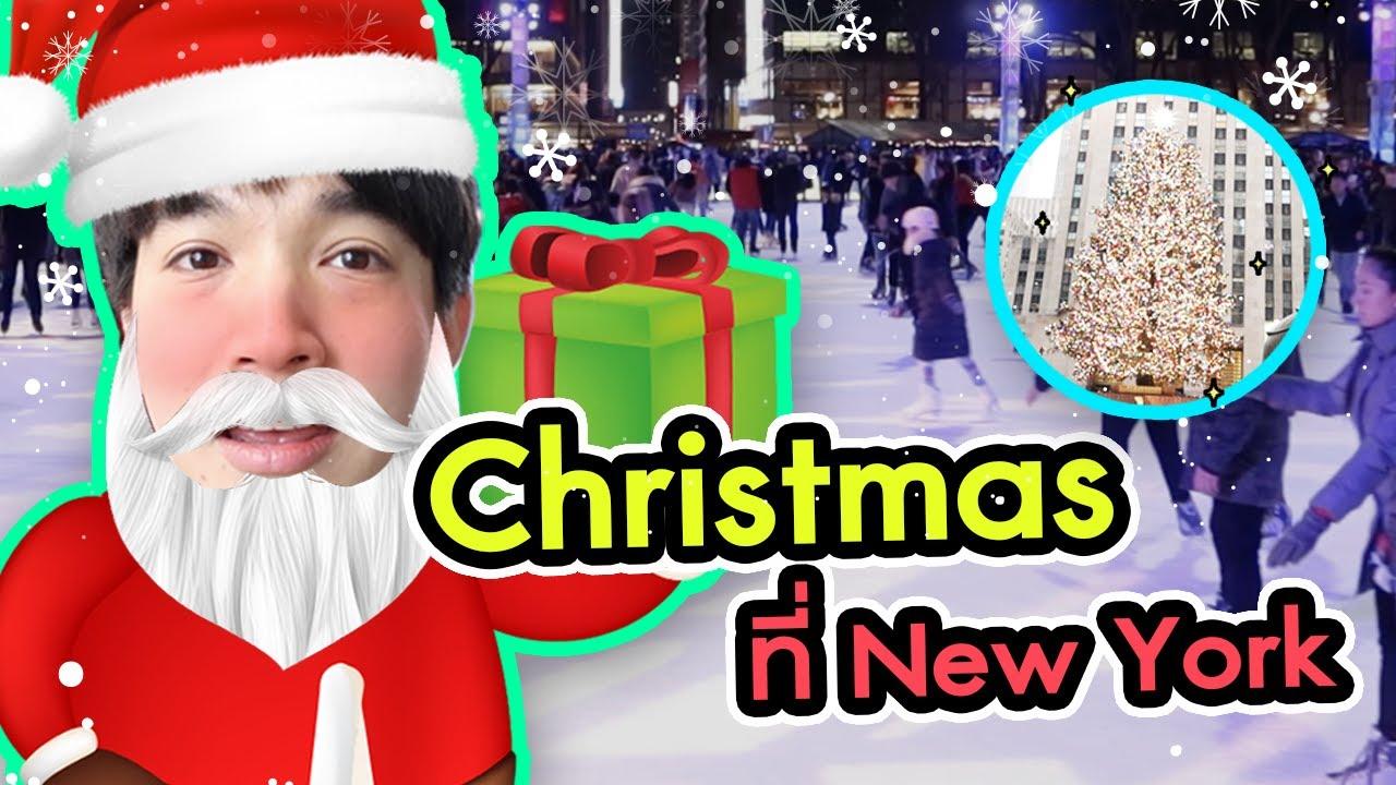 พาไปดูไฟเทศกาล Christmas ที่ New York