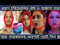 Bhojo Gobindo Serial full cast । Star jalsha serial full cast । Latest Bhojo Gobindo News