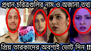 Bhojo Gobindo Serial full cast । Star jalsha serial full cast । Latest Bhojo Gobindo News
