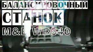 Балансировочный станок для шиномонтажа колес M&B WB640 | Балансировочное оборудование(, 2014-02-03T09:27:32.000Z)