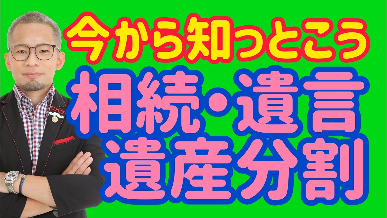【弁護士解説】初心者でも超わかりやすい相続・遺言・遺産分割!