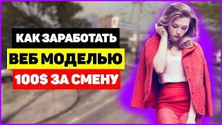 РАБОТА ВЕБ МОДЕЛЬ - Вакансии для милых девушек студенток!