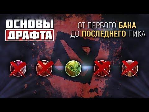 видео: ГАЙД ПО ДРАФТУ | ОТ ПЕРВОГО БАНА ДО ПОСЛЕДНЕГО ПИКА