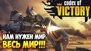 Codex of Victory 💥 Обзор геймплея и прохождение