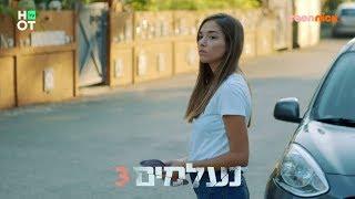 נעלמים 3 - תמר עוזבת את אשמורת?! | הצצה לפרק 138