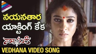 Nayanthara VASUKI Movie Video Songs | Vedhana Nindina Video Song | Mammootty | Telugu Filmnagar