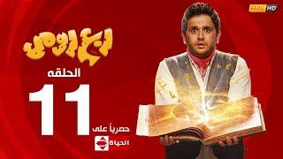 ربع رومي الحلقة 11.. بيومي فؤاد يغرق في البحر.. 'فيديو'