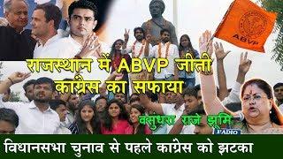 राजस्थान में ABVP ने लहराया परचम ! चुनाव से पहले ही कांग्रेस को बड़ा झटका Vasundhara Raje झूमी
