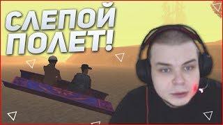 СЛЕПОЙ ПОЛЁТ! - КВЕСТ ЗА 15 МИНУТ В SAMP!