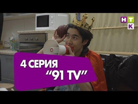 """91 TV"" 4 серия (тизер)"