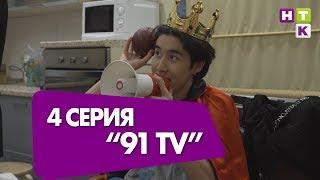 """""""91 TV"""" 4 эпизод (тизер)"""