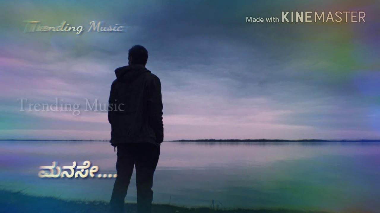 Manase Baduku Ninagaagi song Amruta varshini film  melody song WhatsApp sataus