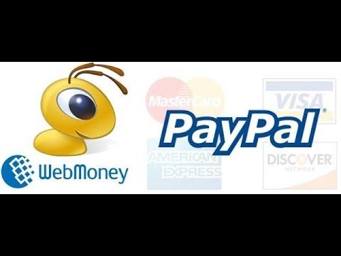Как перевести деньги с PayPal на WebMoney (2 часть)