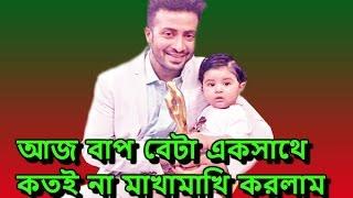 যে ভাবে শাকিব খান ও ছেলে জয় একসাথে মাখামাখি করল দেখে অবাক হবেন!!!Shakib Khan!!Latest Bangla news!!!