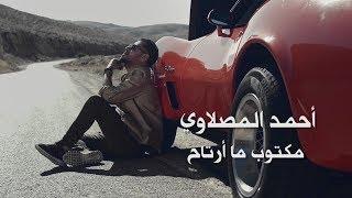 أحمد المصلاوي - مكتوب ما ارتاح (حصريا) | 2019