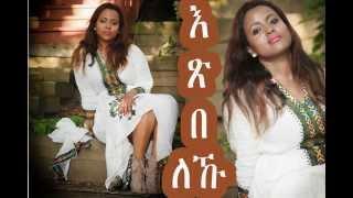 "New Eritrean Music Saba Mekonnen ""Etsbe"